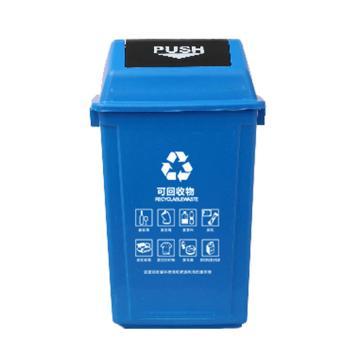 Raxwell 分类垃圾桶,弹盖桶 摇盖垃圾桶 推盖分类垃圾桶 60L 蓝色(可回收物)