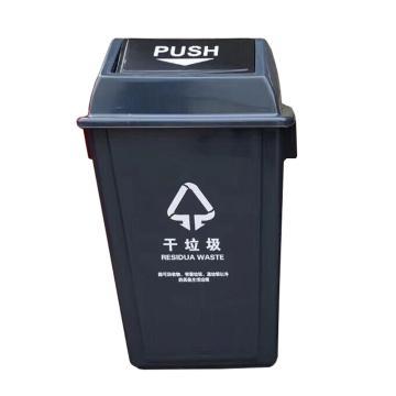 西域推荐 分类垃圾桶,弹盖桶 摇盖垃圾桶 推盖分类垃圾桶 60L 黑色(干垃圾)
