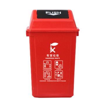 Raxwell 分类垃圾桶,弹盖桶 摇盖垃圾桶 推盖分类垃圾桶 60L 红色(有害垃圾)