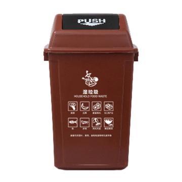 西域推荐 分类垃圾桶,弹盖桶 摇盖垃圾桶 推盖分类垃圾桶 40L 咖啡色(湿垃圾)