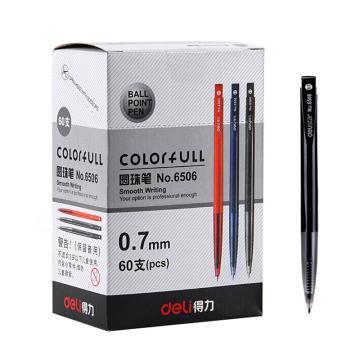 得力 圆珠笔,按压式0.7mm6506(黑色),60支/盒 单位:盒 (替代:MCY201)