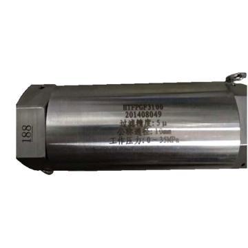 北京長征過濾器,HTFPGF3100 精度5μ,通徑10,0-35mpa