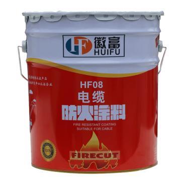 徽富 電纜防火涂料,油性,20kg/桶