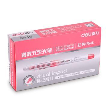 得力(deli)彩色熒光筆,記號筆 日韓 水彩筆 紅色單支S618,12支/盒 單位:盒 (替代:ALY015)