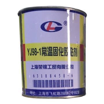 荣锦工贸 常温固化胶黏剂 YJ98-1,1L*10/箱