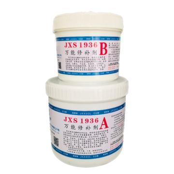 江西欣盛 万能修补剂,JXS1936,1.5kg/套