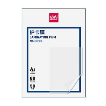 得力 塑封膜,3896(透明白)50張/包,A3規格