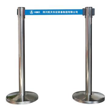 伸缩隔离带(定制),蓝带2米,杆体为不锈钢原色,印中国航天logo+四川航天长征装备制造有限公司