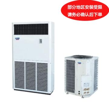 惠康 單元式風冷柜機,HASD1-140,制冷量14.6KW,380V,含安裝和輔材。先詢后訂