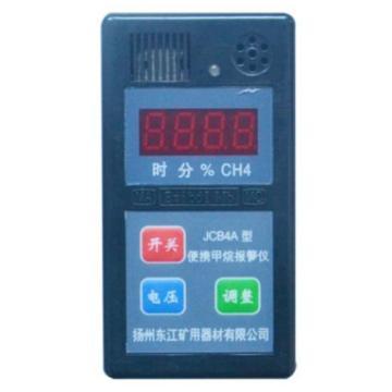 扬州东江 便携式甲烷检测报警仪,JCB4A,煤安证号MFA090058