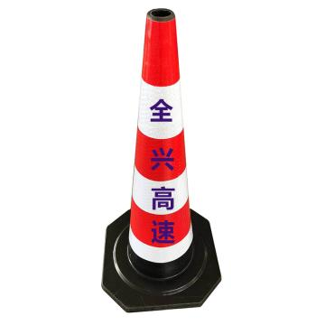 锥筒,JCH-X90(定制印字),高度90