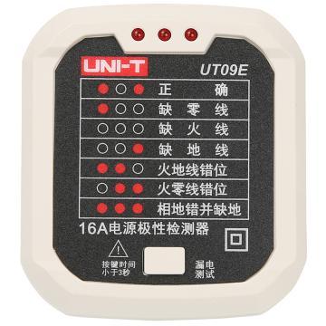 優利德/UNI-T 插座測試儀,UT09E