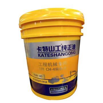 山工 裝載機機油,(適配SEM660B)5617010,18L/桶