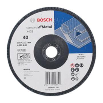 博世千叶砂磨轮,125*22.2mm 40#(不锈钢顶级型),2608607638