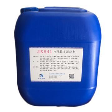江西欣盛 电气设备清洗剂,JXS41,20kg/桶