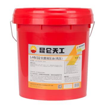 昆仑 抗磨液压油(高压)32#,16kg/桶