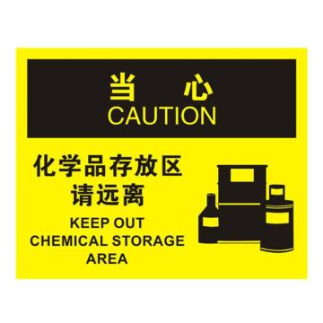 安赛瑞 OSHA当心标识-化学品存放区请远离,不干胶材质,250×315mm,31123