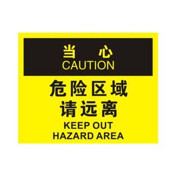 安赛瑞 OSHA当心标识-危险区域请远离,ABS板,250×315mm,31622