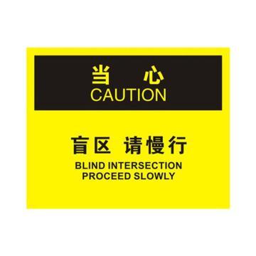 安赛瑞 OSHA当心标识-盲区请慢行,ABS板,250×315mm,31636