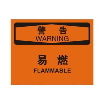安赛瑞 OSHA警告标识-易燃,ABS板,250×315mm,31737