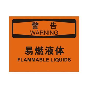 安赛瑞 OSHA警告标识-易燃液体,ABS板,250×315mm,31738