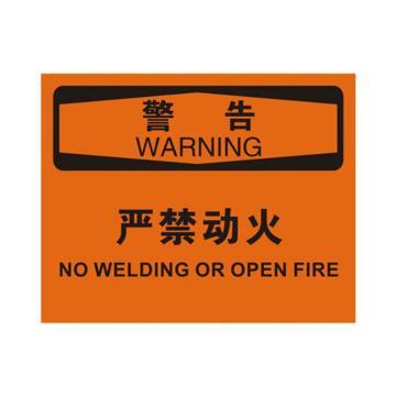安赛瑞 OSHA警告标识-严禁动火,ABS板,250×315mm,31740