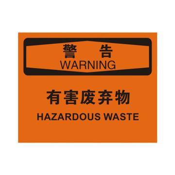 安赛瑞 OSHA警告标识-有害废弃物,ABS板,250×315mm,31770