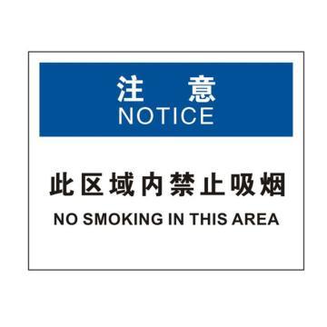 安赛瑞 OSHA注意标识-此区域内禁止吸烟,3M不干胶材质,250×315mm,31242