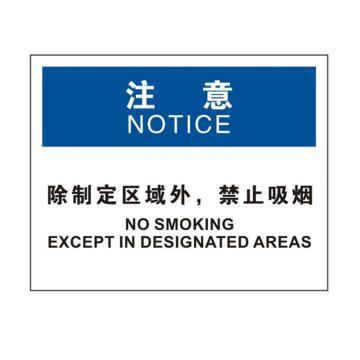 安赛瑞 OSHA注意标识-除指定区域外禁止吸烟,3M不干胶材质,250×315mm,31243