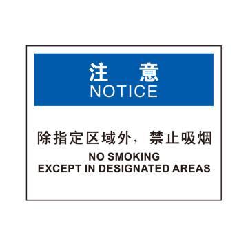 安赛瑞 OSHA注意标识-除指定区域外禁止吸烟,ABS板,250×315mm,31743
