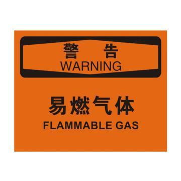 安赛瑞 OSHA警告标识-易燃气体,不干胶材质,250×315mm,31239