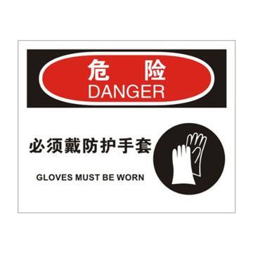 安赛瑞 OSHA危险标识-必须戴防护手套,ABS板,250×315mm,31696