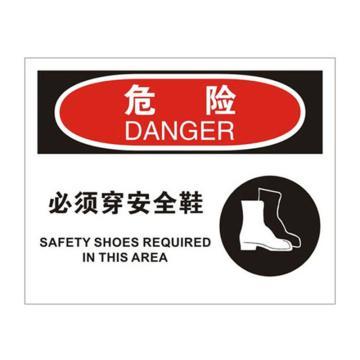安赛瑞 OSHA危险标识-必须穿安全鞋,ABS板,250×315mm,31697