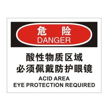 安赛瑞 OSHA危险标识-酸性物质区域必须佩戴防护眼镜,ABS板,250×315mm,31702
