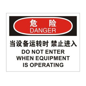 安赛瑞 OSHA危险标识-当设备运转时禁止入内,ABS板,250×315mm,31605