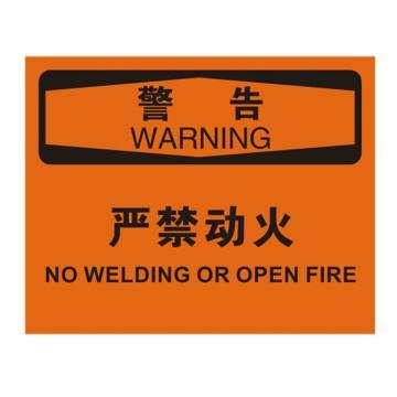 安赛瑞 OSHA警告标识-严禁动火,不干胶材质,250×315mm,31240