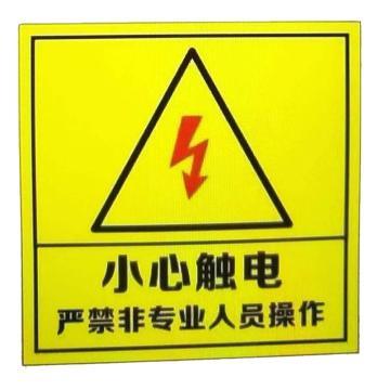 """帛拉,安全标识,""""小心触电"""",100*100mm"""