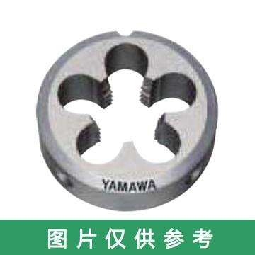 YAMAWA 圆板牙 材质:SKS2,M2*0.4*1.6