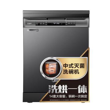 美的(Midea)14套洗碗机,热风烘干 家用独立式除菌洗碗机 H5