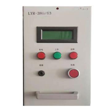 路阳/LUYOR 输入电源模块 LYR-380/63