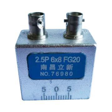 8113820江超立新 双晶分割式探头,2.5P 6*8 FG20