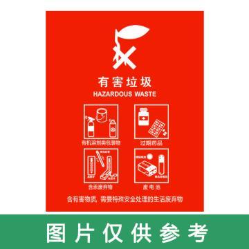 Raxwell 不干胶标识,分类垃圾桶红色有害垃圾 17*25.5cm