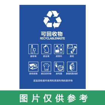 Raxwell 不干胶标识,分类垃圾桶蓝色可回收 17*25.5cm