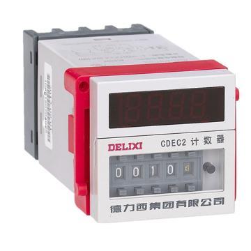 德力西 DELIXI CDEC3 AC380V 1-999900