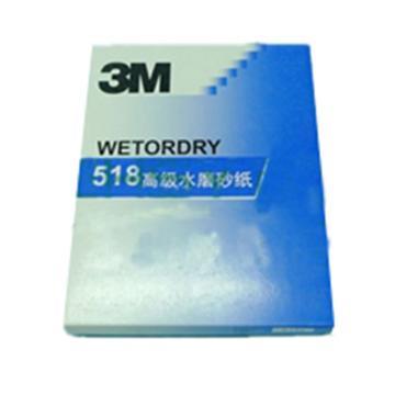 3M 518水砂纸,P220,230*280mm,100张/包