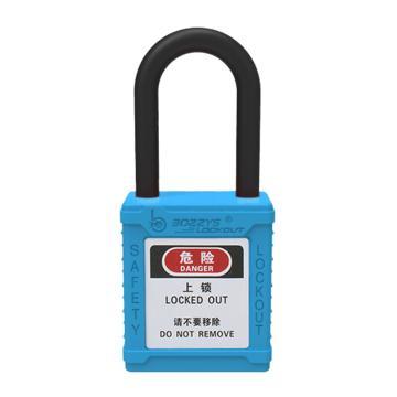 博士 安全绝缘挂锁,防磁防爆,锁梁直径6mm,净高38mm,锁体高45mm,不通开型,蓝色