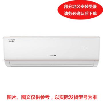 格力 小1.5P冷暖定频壁挂空调,KFR-32GW,220V,3级能效。一价全包(包7米铜管)