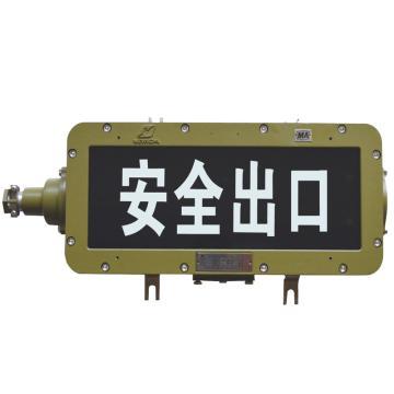 华荣 矿用隔爆型标志灯 DGS9/127L(A) 功率LED 9W煤安号MAH080121,单位:个