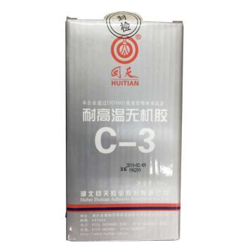 回天 耐高温无机胶,C-3,500g/组