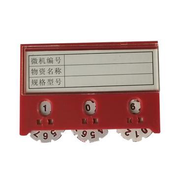 藍巨人 貨架牌,三位磁性材料卡 55mm*75mm 紅色